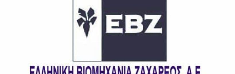 Σέρρες: Τοεργοστάσιοτης ΕΒΖ δεν πρόκειται να λειτουργήσει καινα παράξει ζάχαρη
