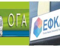 Διευκρινίσεις ΕΦΚΑ για την χορήγηση της ασφαλιστικής ενημερότητας – Τι ισχύει για τον ΟΓΑ