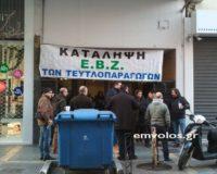 ΕΙΔΗΣΕΙΣ ΣΕ ΒΙΝΤΕΟ – Θεσσαλονίκη: Σε κατάληψη των γραφείων της Ελληνικής Βιομηχανίας Ζάχαρης προχώρησαν οι τευτλοπαραγωγοί
