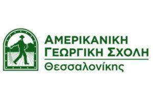 amerikaniki_georgiki_sxoli