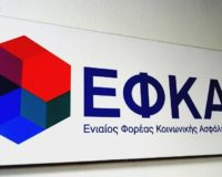 Διαγραφή για τις οφειλές των ασφαλισμένων στον ΕΦΚΑ