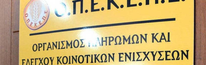 Μέχρι τις 25 Ιουλίου οι διορθώσεις στις αιτήσεις ενιαίας ενίσχυσης
