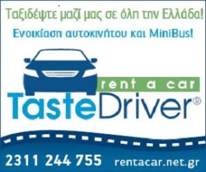 Rentacar.net.gr