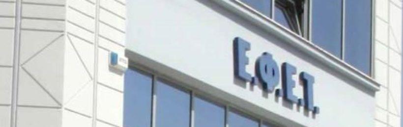 Ο ΕΦΕΤ ενημερώνει τους καταναλωτές για το ελαιόλαδο