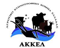 ΑΚΚΕΛ: Ενίσχυση των προβατοτρόφων μέσω της επαναφοράς του Μέτρου 14