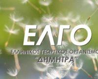 Αναστολή λειτουργίας ΕΠΑΣ, των Οικοτροφείων του ΕΛΓΟ – ΔΗΜΗΤΡΑ, και προγραμμάτων «Νέων Γεωργών»